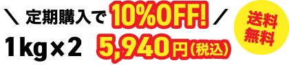 1kg×2 5,940円(税込)定期購入で10%OFF!送料無料